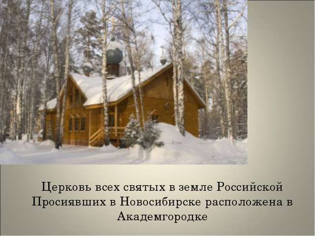 Церковь всех святых в земле Российской Просиявших в Новосибирске расположена...