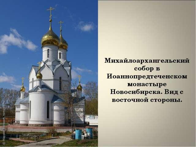 Михайлоархангельский собор в Иоаннопредтеченcком монастыре Новосибирска. Вид...