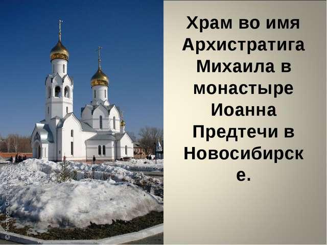 Храм во имя Архистратига Михаила в монастыре Иоанна Предтечи в Новосибирске.