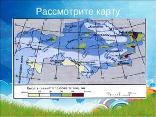 Рассмотрите карту