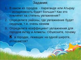 Задания: В каком из городов - Караганде или Атырау – испаряемость будет больш
