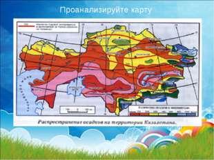 Проанализируйте карту
