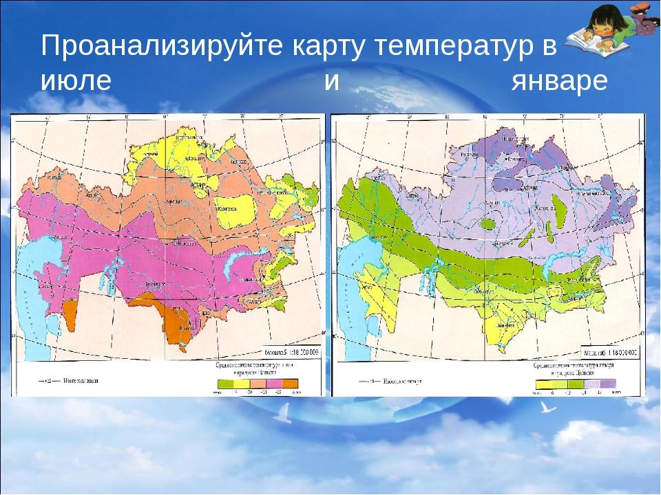 Проанализируйте карту температур в июле и январе