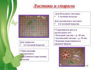Листики и спирали Для большого листика: 1 зеленая полоска Для маленького лист