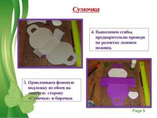 Сумочка 4. Выполняем сгибы, предварительно проведя по разметке лезвием ножниц