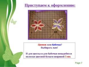 Приступаем к оформлению: Цветок или бабочка? Выбирать вам! И для цветка и для