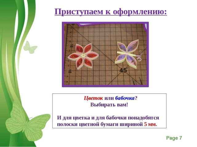 Приступаем к оформлению: Цветок или бабочка? Выбирать вам! И для цветка и для...