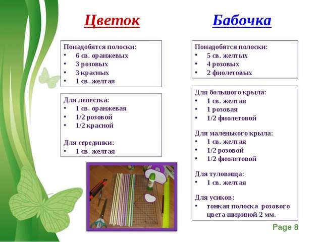Цветок Бабочка Понадобятся полоски: 5 св. желтых 4 розовых 2 фиолетовых Понад...