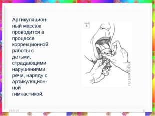 * * Артикуляцион-ный массаж проводится в процессе коррекционной работы с деть