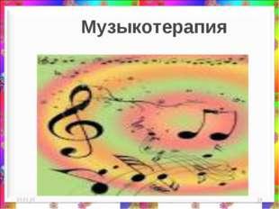 * * Музыкотерапия