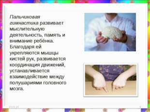 * * Пальчиковая гимнастикаразвивает мыслительную деятельность, память и вним