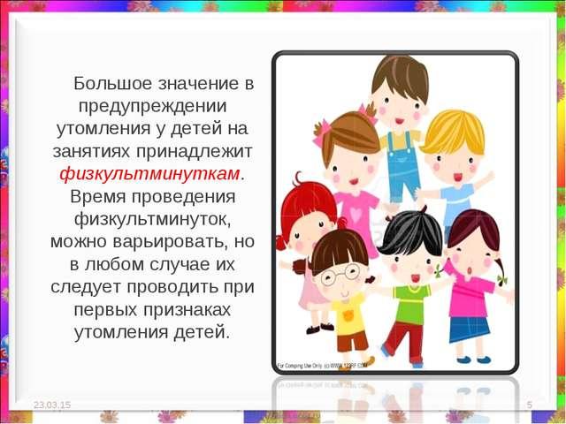 * * Большое значение в предупреждении утомления у детей на занятиях принадлеж...