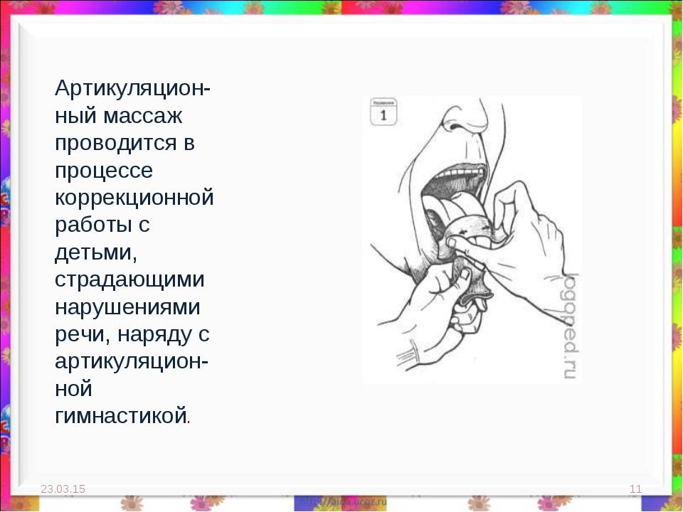 * * Артикуляцион-ный массаж проводится в процессе коррекционной работы с деть...
