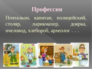 Почтальон, капитан, полицейский, столяр, парикмахер, доярка, пчеловод, хлебор