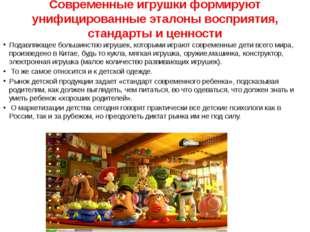 Современные игрушки формируют унифицированные эталоны восприятия, стандарты и