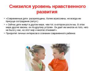 Снизился уровень нравственного развития «Современные дети раскрепощены, более