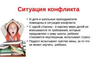 Ситуация конфликта И дети и школьные преподаватели помещены в ситуацию конфли