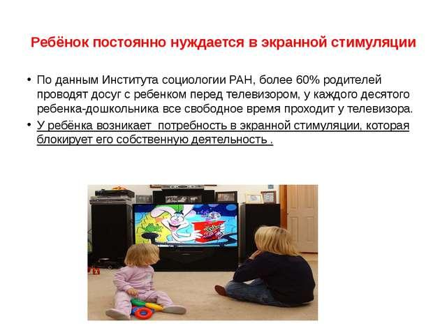 Ребёнок постоянно нуждается в экранной стимуляции По данным Института социоло...