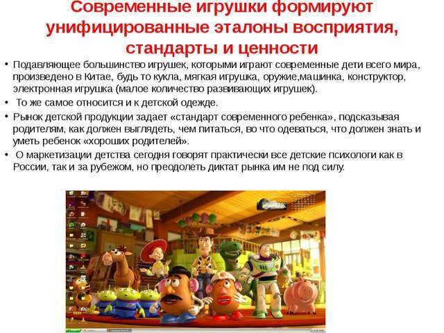 Современные игрушки формируют унифицированные эталоны восприятия, стандарты и...