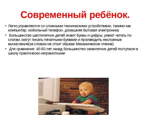Современный ребёнок. Легко управляются со сложными техническими устройствами,...