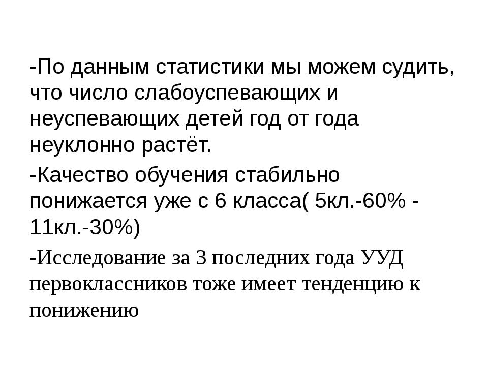 -По данным статистики мы можем судить, что число слабоуспевающих и неуспеваю...
