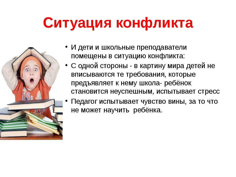 Ситуация конфликта И дети и школьные преподаватели помещены в ситуацию конфли...