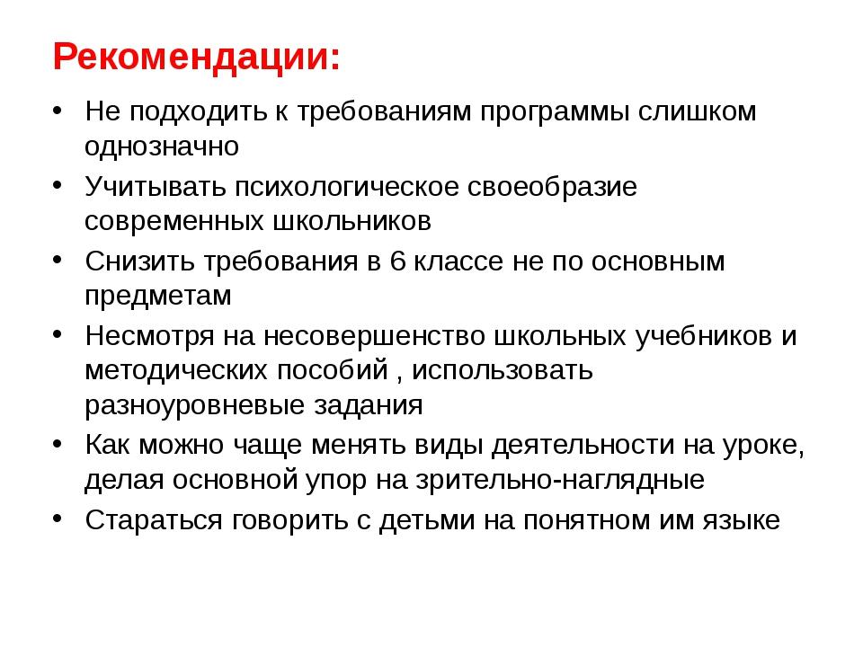 Рекомендации: Не подходить к требованиям программы слишком однозначно Учитыва...