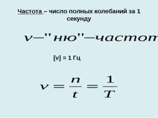 Частота – число полных колебаний за 1 секунду [ν] = 1 Гц
