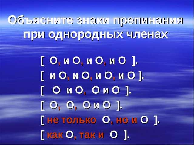 Объясните знаки препинания при однородных членах [ О, и О, и О, и О ]. [ и О,...