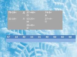 67 14 40 33 31 40 69 60 69 79-19=Д 27+40= О 74-5= А 32-18= Л 53-20=М 27+4= П
