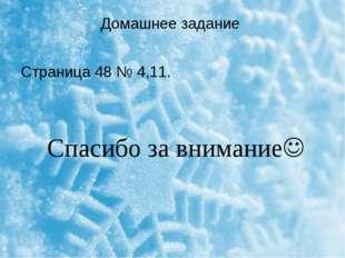 Домашнее задание Страница 48 № 4,11. Спасибо за внимание