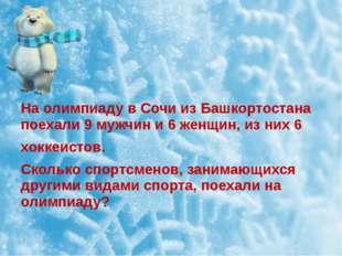 На олимпиаду в Сочи из Башкортостана поехали 9 мужчин и 6 женщин, из них 6 хо