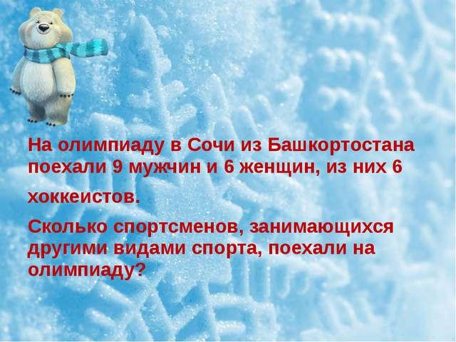 На олимпиаду в Сочи из Башкортостана поехали 9 мужчин и 6 женщин, из них 6 хо...