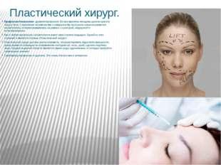 Пластический хирург. Профессия Косметолог-древняя профессия. Во все времена
