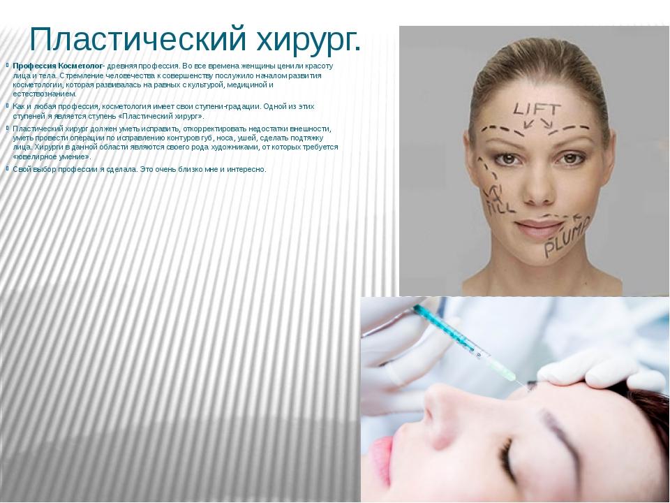 Пластический хирург. Профессия Косметолог-древняя профессия. Во все времена...