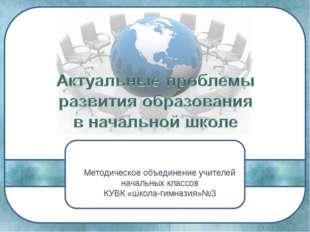 Методическое объединение учителей начальных классов КУВК «школа-гимназия»№3