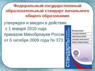 утвержден и введен в действие с 1 января 2010 года приказом Минобрнауки Росси