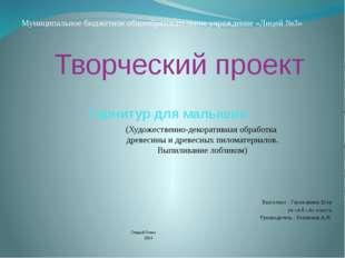 Гарнитур для малышни Выполнил : Горожанкин Егор уч-ся 8 «А» класса Руководите