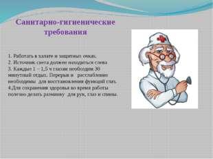 Санитарно-гигиенические требования 1. Работать в халате и защитных очках. 2.