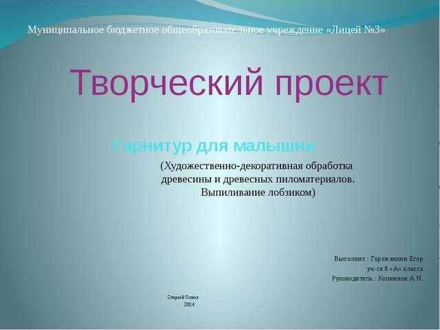 Гарнитур для малышни Выполнил : Горожанкин Егор уч-ся 8 «А» класса Руководите...