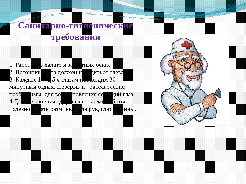 Санитарно-гигиенические требования 1. Работать в халате и защитных очках. 2....