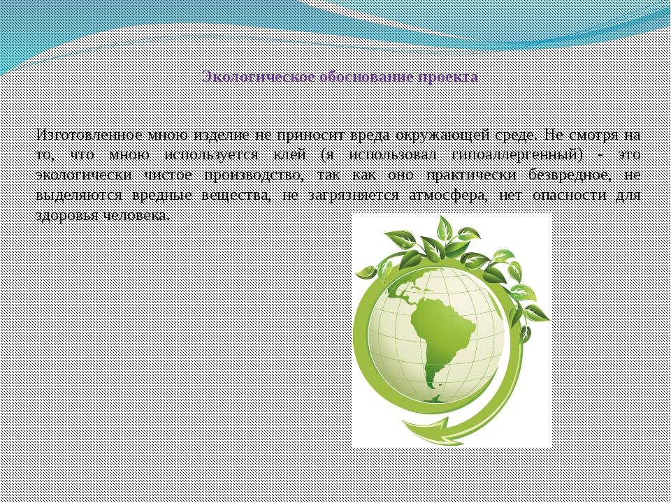 Экологическое обоснование проекта Изготовленное мною изделие не приносит вред...