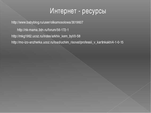 http://nk-mama.3dn.ru/forum/56-172-1 http://www.babyblog.ru/user/olikamosolow...