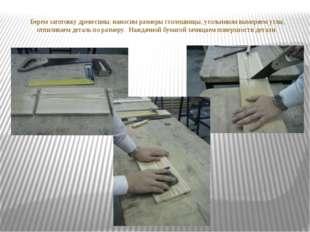 Берем заготовку древесины, наносим размеры столешницы, угольником вымеряем уг