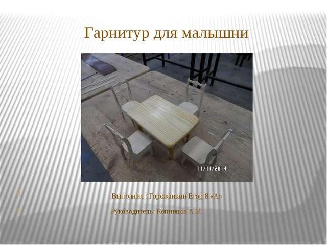 Гарнитур для малышни Выполнил : Горожанкин Егор 8 «А» Руководитель: Копнинов...