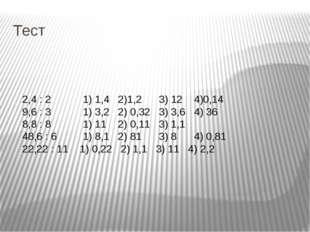 Тест 2,4 : 2 1) 1,4 2)1,2 3) 12 4)0,14 9,6 : 3 1) 3,2 2) 0,32 3) 3,6 4) 36 8,