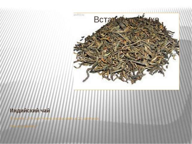 Индийский чай В пакете 1,8 кг чая. Нужно расфасовать в 12 пакетиков. Как это...