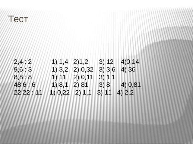 Тест 2,4 : 2 1) 1,4 2)1,2 3) 12 4)0,14 9,6 : 3 1) 3,2 2) 0,32 3) 3,6 4) 36 8,...