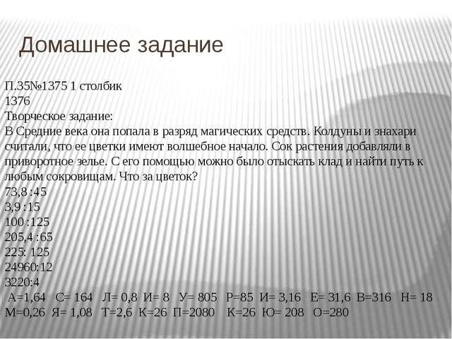 Домашнее задание П.35№1375 1 столбик 1376 Творческое задание: В Средние века...