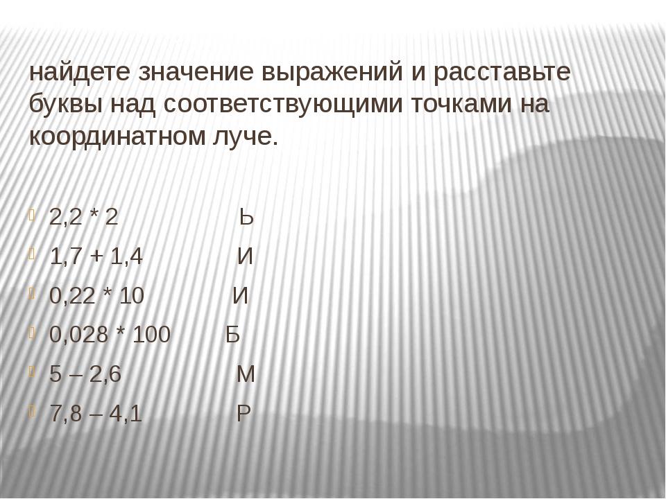 найдете значение выражений и расставьте буквы над соответствующими точками на...